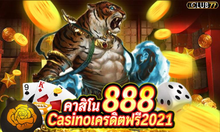 คาสิโน888 เกมคาสิออนไลน์ แค่สมัครรับเครดิตฟรี 2021