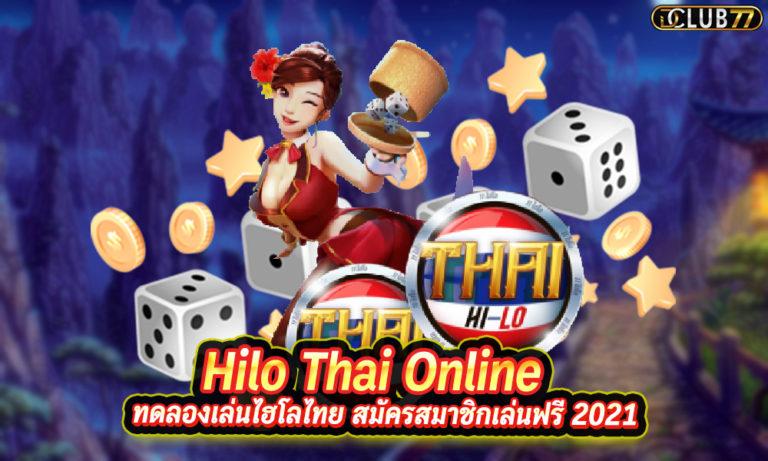ทดลองเล่นไฮโลไทย Hilo Thai Online สมัครสมาชิกเล่นฟรี 2021