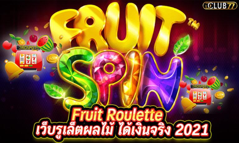 รูเล็ตผลไม้ Fruit Roulette เว็บรูเล็ตผลไม้ ได้เงินจริง 2021