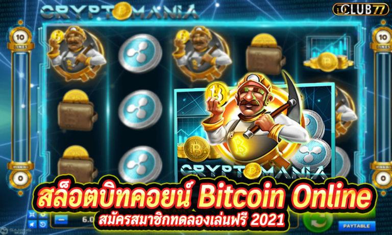 สล็อตบิทคอยน์ Bitcoin Online สมัครสมาชิกทดลองเล่นฟรี 2021