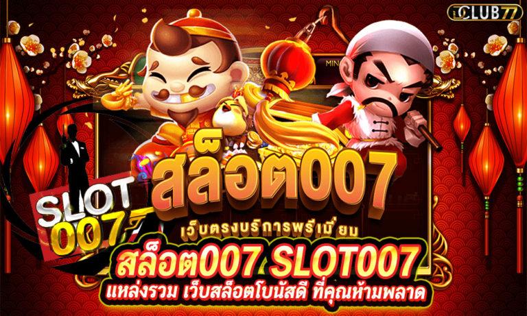 สล็อต007 SLOT007 แหล่งรวม เว็บสล็อตโบนัสดี ที่คุณห้ามพลาด