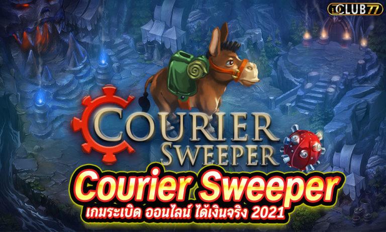 Courier Sweeper เกมระเบิด ออนไลน์ ได้เงินจริง 2021
