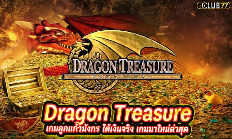 Dragon Treasure เกมลูกแก้วมังกร ได้เงินจริง เกมมาใหม่ล่าสุด