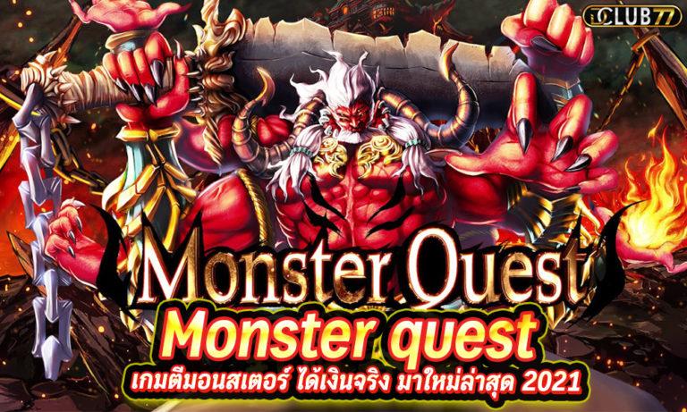 Monster quest เกมตีมอนสเตอร์ ได้เงินจริง มาใหม่ล่าสุด 2021