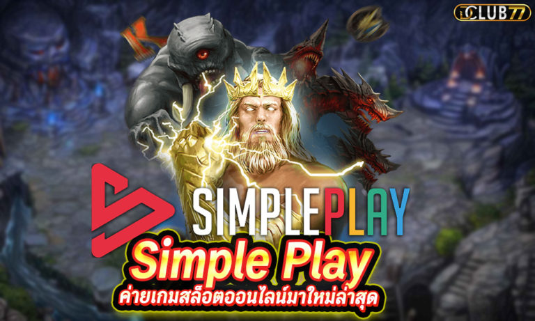 Simple Play ค่ายเกมสล็อตออนไลน์มาใหม่ล่าสุด แตกง่าย ได้เงินจริง