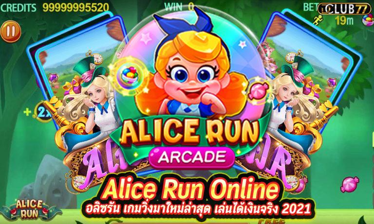 Alice Run Online อลิซรัน เกมวิ่งมาใหม่ล่าสุด เล่นได้เงินจริง 2021