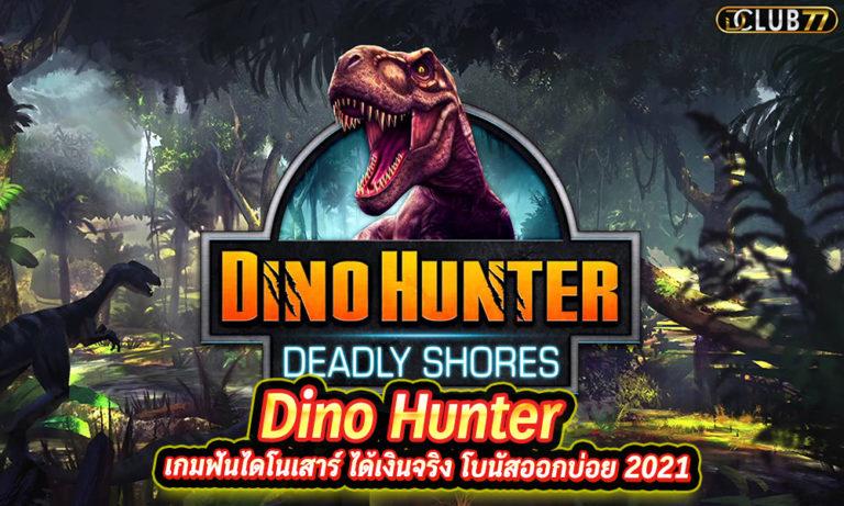 Dino Hunter เกมฟันไดโนเสาร์ ได้เงินจริง โบนัสออกบ่อย 2021