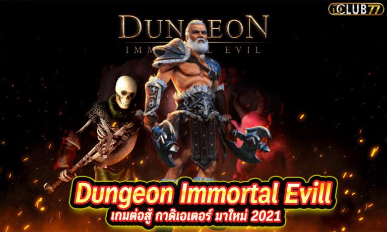 Dungeon Immortal Evill เกมต่อสู้ กาดิเอเตอร์ มาใหม่ 2021
