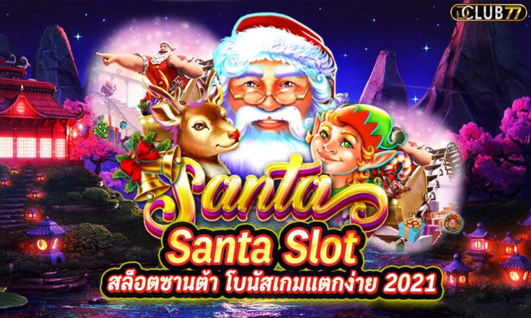 Santa Slot สล็อตซานต้า แจกรางวัลใหญ่ โบนัสเกมแตกง่าย 2021