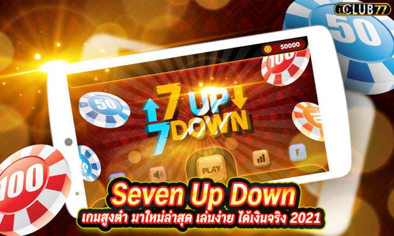 Seven Up Down เกมสูงต่ำ มาใหม่ล่าสุด เล่นง่าย ได้เงินจริง 2021