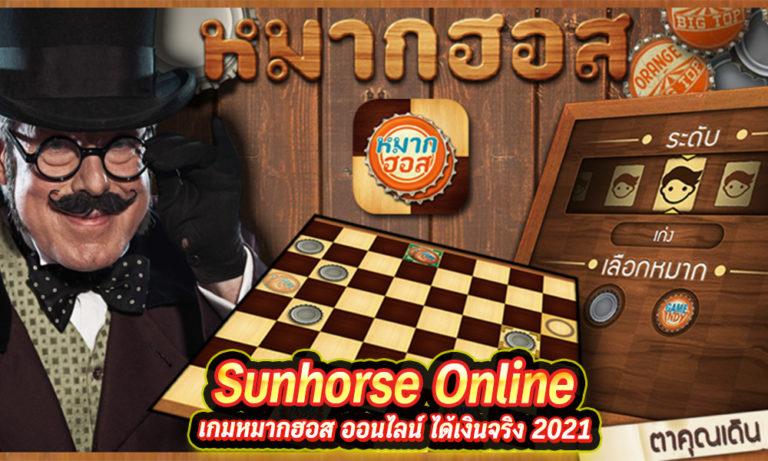 Sunhorse หมากฮอสออนไลน์ ได้เงินจริง แค่สมัครสมาชิก ถอนได้จริง