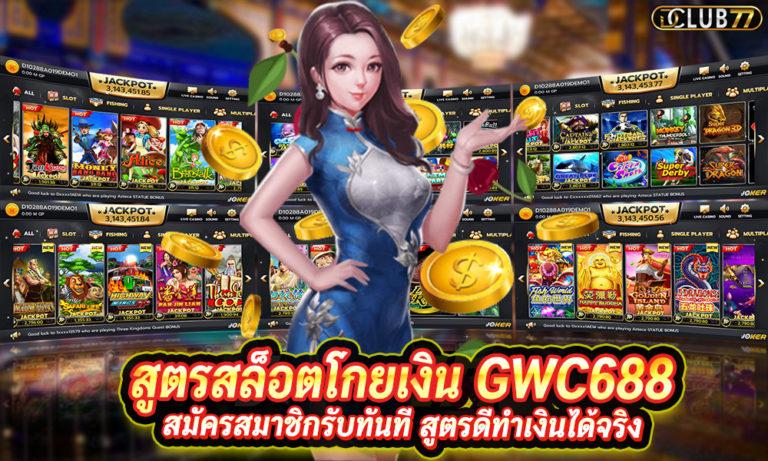 สูตรสล็อตโกยเงิน GWC688 สมัครสมาชิกรับทันที สูตรดีทำเงินได้จริง