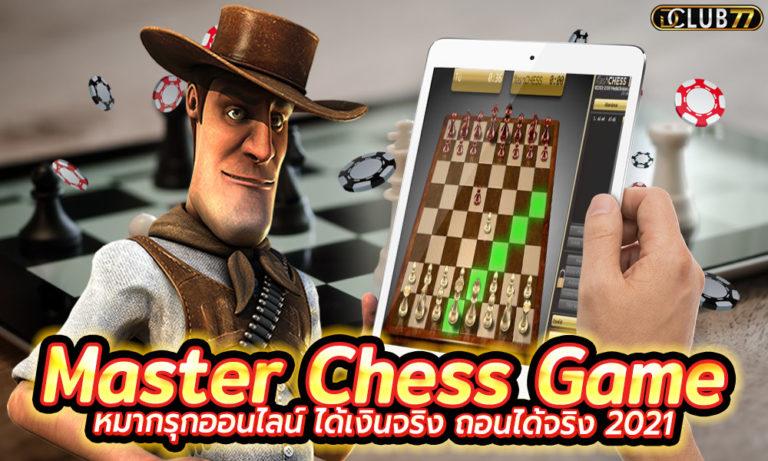 หมากรุกออนไลน์ Master Chess Game ได้เงินจริง ถอนได้จริง 2021