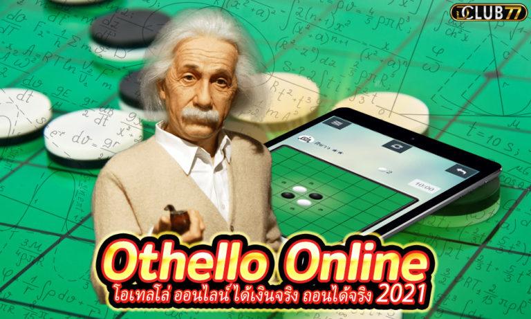 Othello Online โอเทลโล่ ออนไลน์ ได้เงินจริง ถอนได้จริง 2021