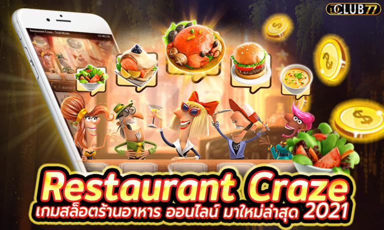 Restaurant Craze เกมสล็อตร้านอาหาร ออนไลน์ มาใหม่ล่าสุด 2021