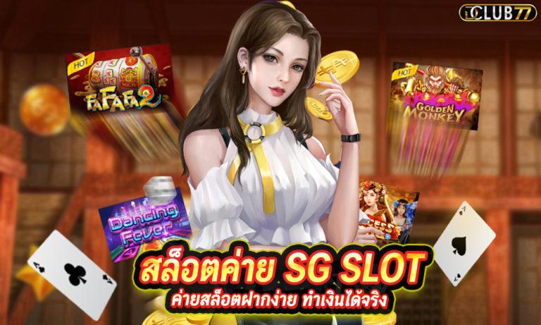 SG SLOT ค่ายสล็อตฝากง่าย เล่นง่าย ได้จริง ถอนได้ 100%