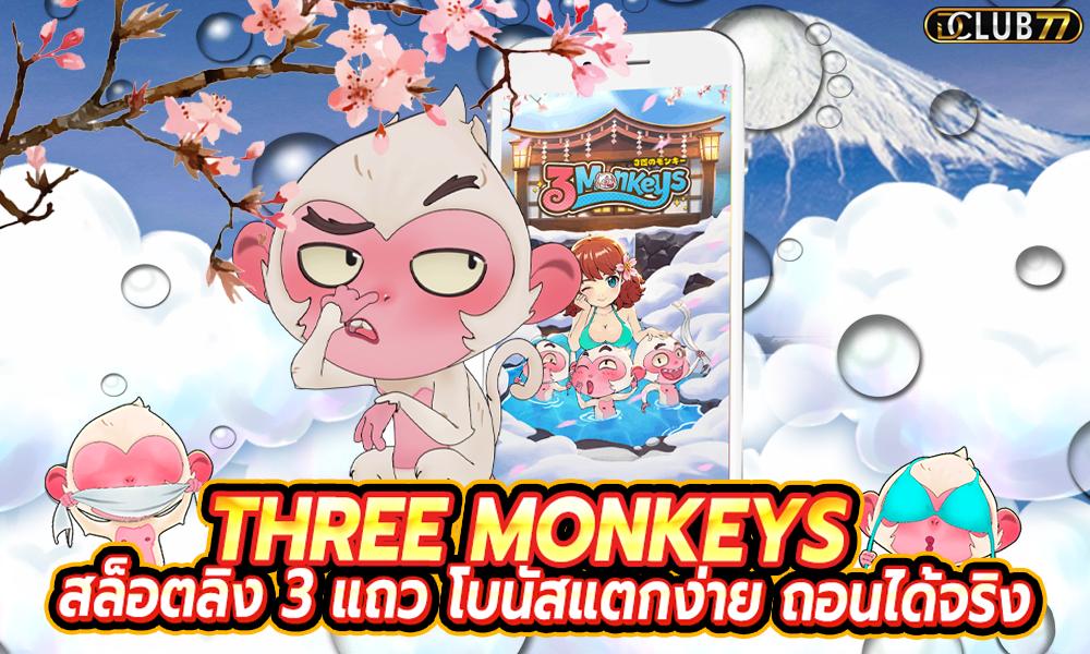 THREE MONKEYS สล็อตลิง ถอนเงินได้จริง