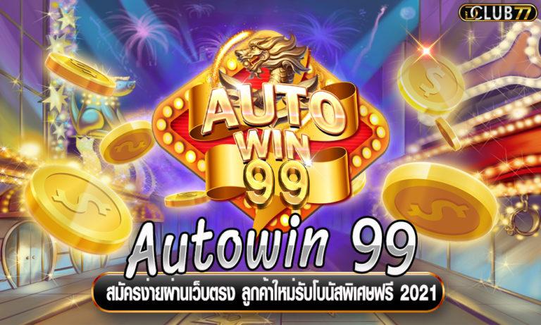 Autowin99 สมัครง่ายผ่านเว็บตรง ลูกค้าใหม่รับโบนัสพิเศษฟรี 2021