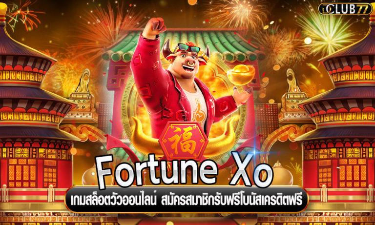 Fortune Xo เกมสล็อตวัวออนไลน์ สมัครสมาชิกรับฟรีโบนัสเครดิตฟรี