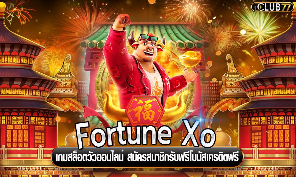 Fortune Xo เกมสล็อตวัวออนไลน์ เล่นฟรี ได้เงินจริง 2021