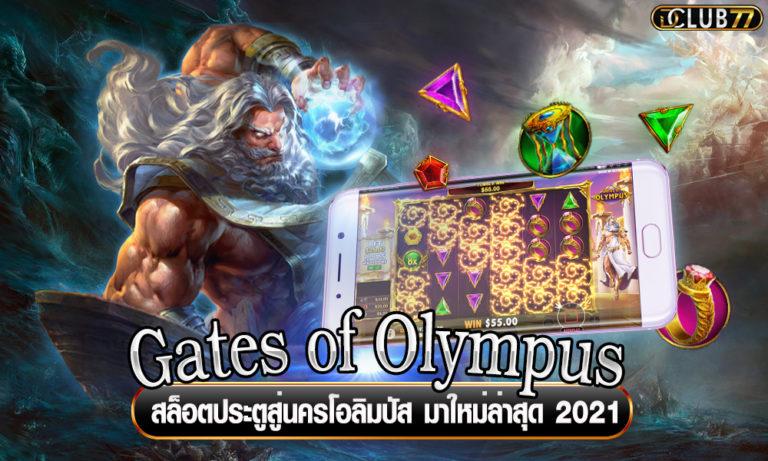 Gates of Olympus สล็อตประตูสู่นครโอลิมปัส มาใหม่ล่าสุด 2021