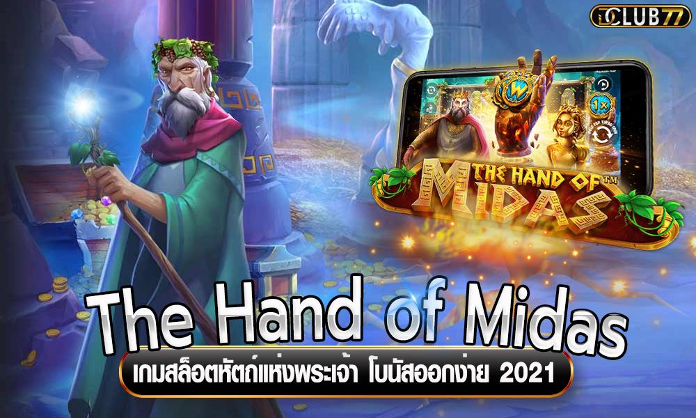 The Hand of Midas เกมสล็อตหัตถ์แห่งพระเจ้า