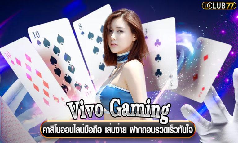 Vivo Gaming คาสิโนออนไลน์มือถือ เล่นง่าย ฝากถอนรวดเร็วทันใจ