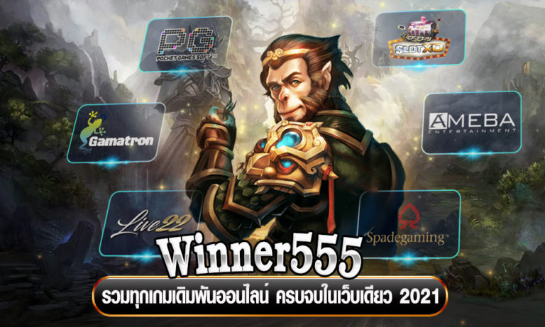 Winner555 รวมทุกเกมเดิมพันออนไลน์ ครบจบในเว็บเดียว 2021