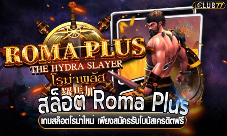 สล็อต Roma Plus เกมสล็อตโรม่าใหม่ เพียงสมัครรับโบนัสเครดิตฟรี