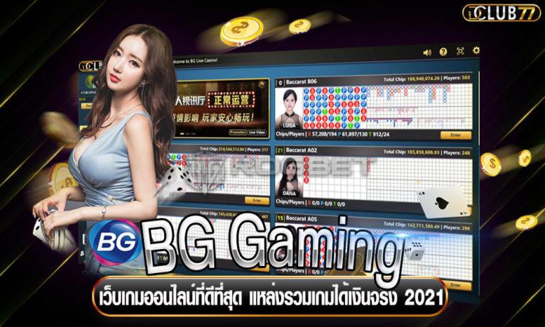 BG Gaming เว็บเกมออนไลน์ที่ดีที่สุด แหล่งรวมเกมได้เงินจริง 2021