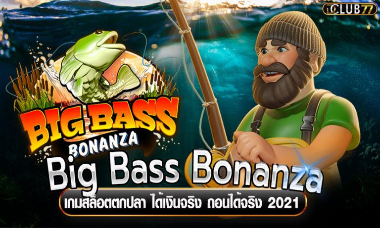 Big Bass Bonanza เกมสล็อตตกปลา ได้เงินจริง ถอนได้จริง 2021