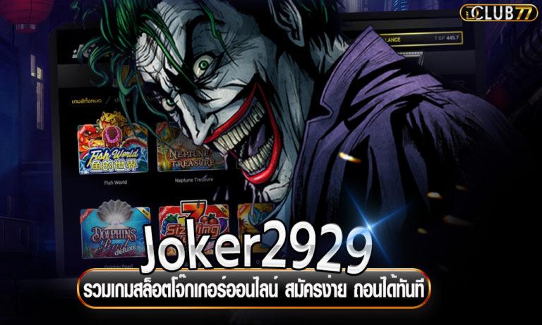 Joker2929 รวมเกมสล็อตโจ๊กเกอร์ออนไลน์ สมัครง่าย ถอนได้ทันที