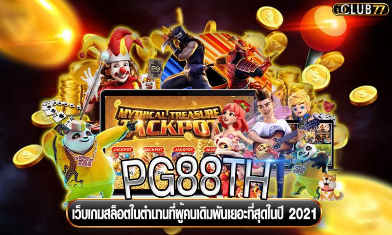 PG88TH เว็บเกมสล็อตในตำนานที่ผู้คนเดิมพันเยอะที่สุดในปี 2021