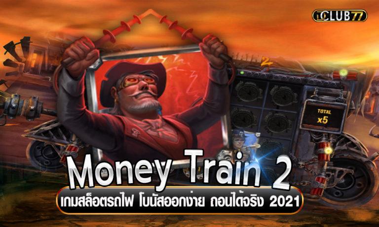 Money Train 2 เกมสล็อตรถไฟ โบนัสออกง่าย ถอนได้จริง 2021