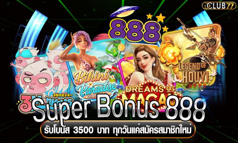Super Bonus 888 รับโบนัส 3500 บาท ทุกวันแค่สมัครสมาชิกใหม่