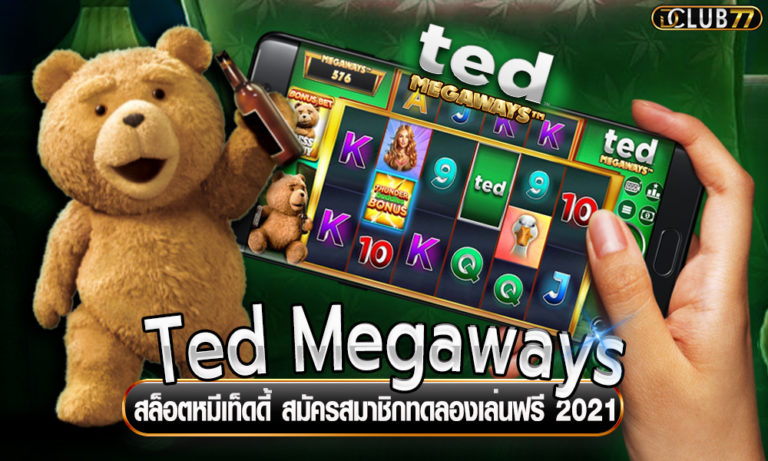 Ted Megaways สล็อตหมีเท็ดดี้ สมัครสมาชิกทดลองเล่นฟรี 2021