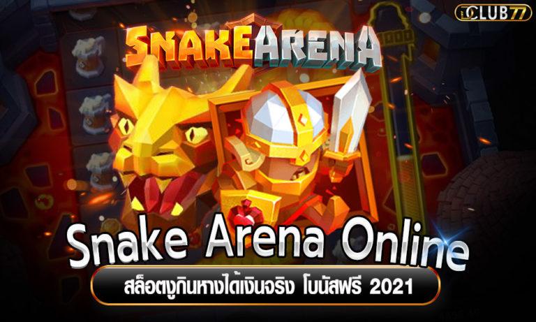 สล็อตงูกินหาง Snake Arena Online ได้เงินจริง โบนัสฟรี 2021