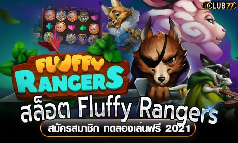 สล็อตหมาป่า Fluffy Rangers สมัครสมาชิก ทดลองเล่นฟรี 2021