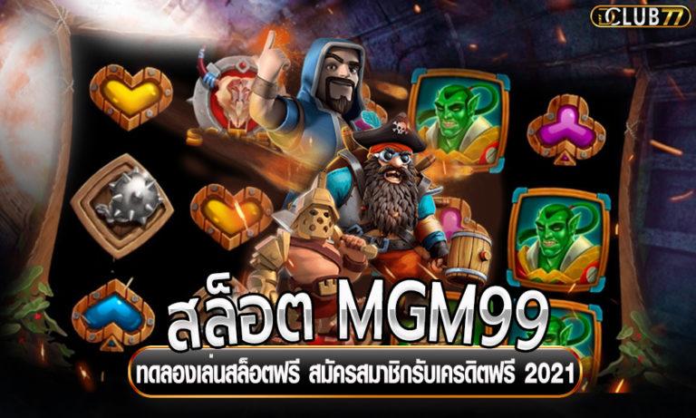 สล็อต MGM99 ทดลองเล่นสล็อตฟรี สมัครสมาชิกรับเครดิตฟรี 2021