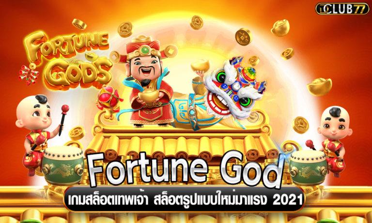 Fortune God เกมสล็อตเทพเจ้า สล็อตรูปแบบใหม่มาแรง 2021