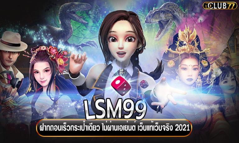 LSM99 ฝากถอนเร็วกระเป๋าเดียว ไม่ผ่านเอเย่นต์ เว็บแท้เว็บจริง 2021