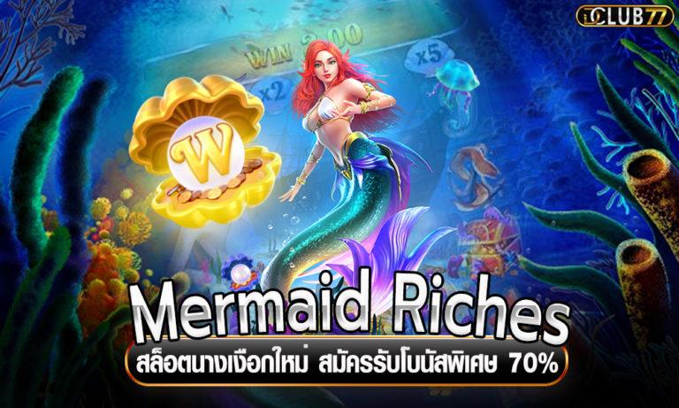 Mermaid Riches สล็อตนางเงือกใหม่ สมัครรับโบนัสพิเศษ 70%