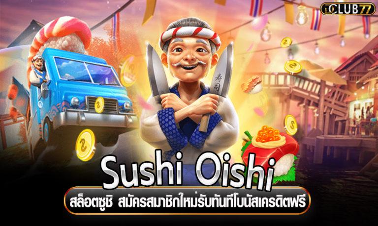 Sushi Oishi สล็อตซูชิ สมัครสมาชิกใหม่รับทันทีโบนัสเครดิตฟรี
