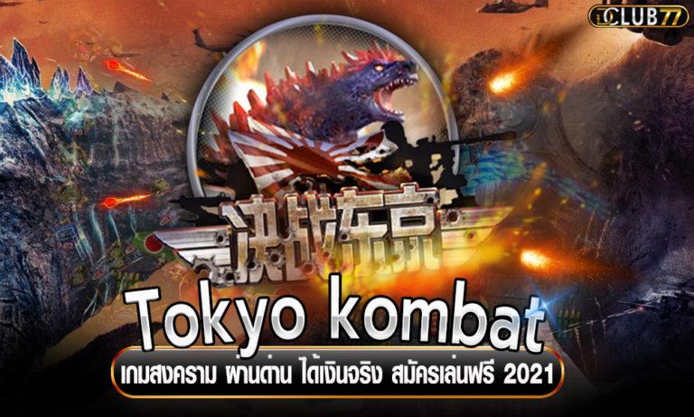 Tokyo kombat เกมสงคราม ผ่านด่าน ได้เงินจริง สมัครเล่นฟรี 2021