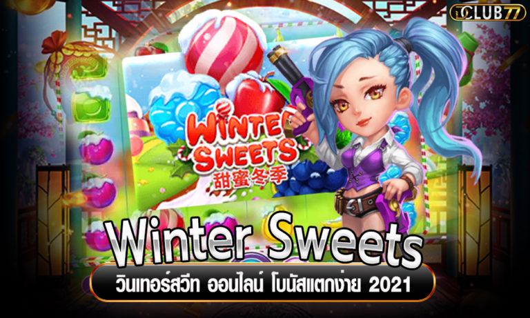 Winter Sweets วินเทอร์สวีท ออนไลน์ โบนัสแตกง่าย 2021