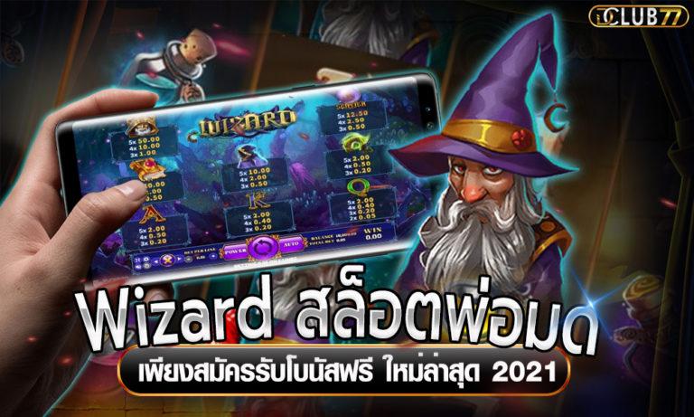 Wizard สล็อตพ่อมด เพียงสมัครรับโบนัสฟรี ใหม่ล่าสุด 2021
