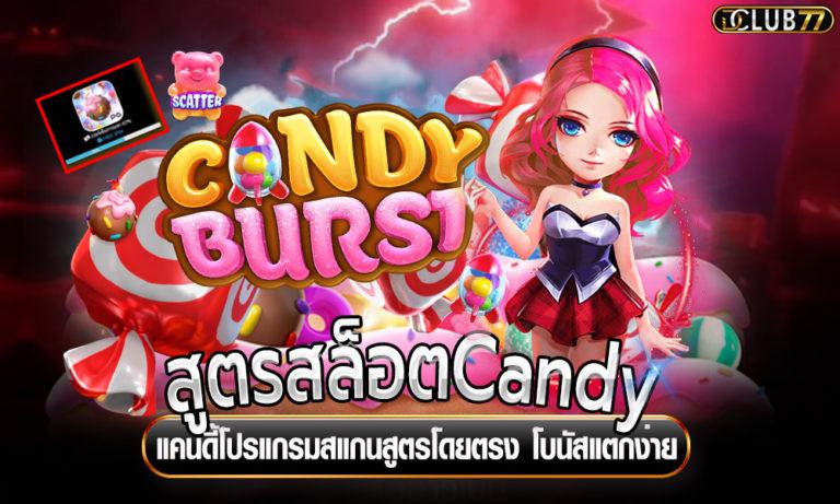 สูตรสล็อตแคนดี้ Candy โปรแกรมสแกนสูตรโดยตรง โบนัสแตกง่าย