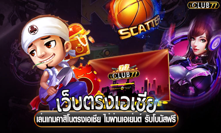 เว็บตรงเอเชีย เล่นเกมคาสิโนตรงเอเชีย ไม่ผ่านเอเย่นต์ รับโบนัสฟรี