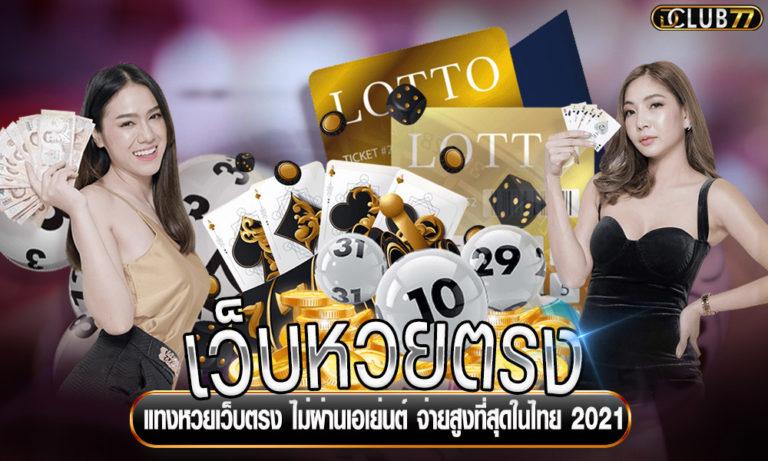 เว็บหวยตรง แทงหวยเว็บตรง ไม่ผ่านเอเย่นต์ จ่ายสูงที่สุดในไทย 2021