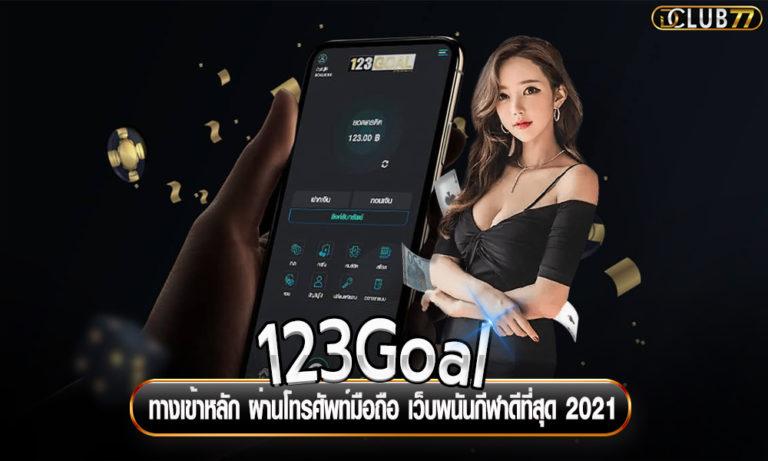 123Goal ทางเข้าหลัก ผ่านโทรศัพท์มือถือ เว็บพนันกีฬาดีที่สุด 2021